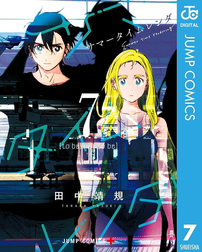 トレッドスクラップブック米ドルサマータイムレンダ 7 (ジャンプコミックスDIGITAL)