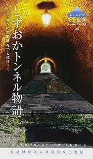 しずおかの文化新書20 しずおかトンネル物語~ニッポンの大動脈をつらぬけ! ~