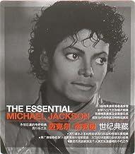 迈克尔•杰克逊:世纪典藏绝赞版(CD)
