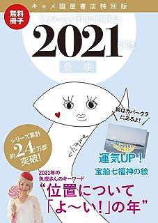 キャメレオン竹田の開運本 2021年版 12 魚座【キャメ国屋書店特別無料版】
