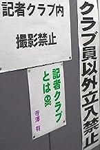 表紙: 記者クラブとは   寺澤 有