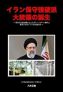 イラン保守強硬派大統領の誕生: 改革派の致命傷となったザリーフゲート事件と翻弄されるイラン核合意交渉