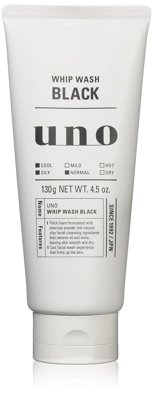 ひどいチャーミング腐ったウーノ ホイップウォッシュ (ブラック) 洗顔料 130g×3個+アウトバスサンプルセット【おまけ付】