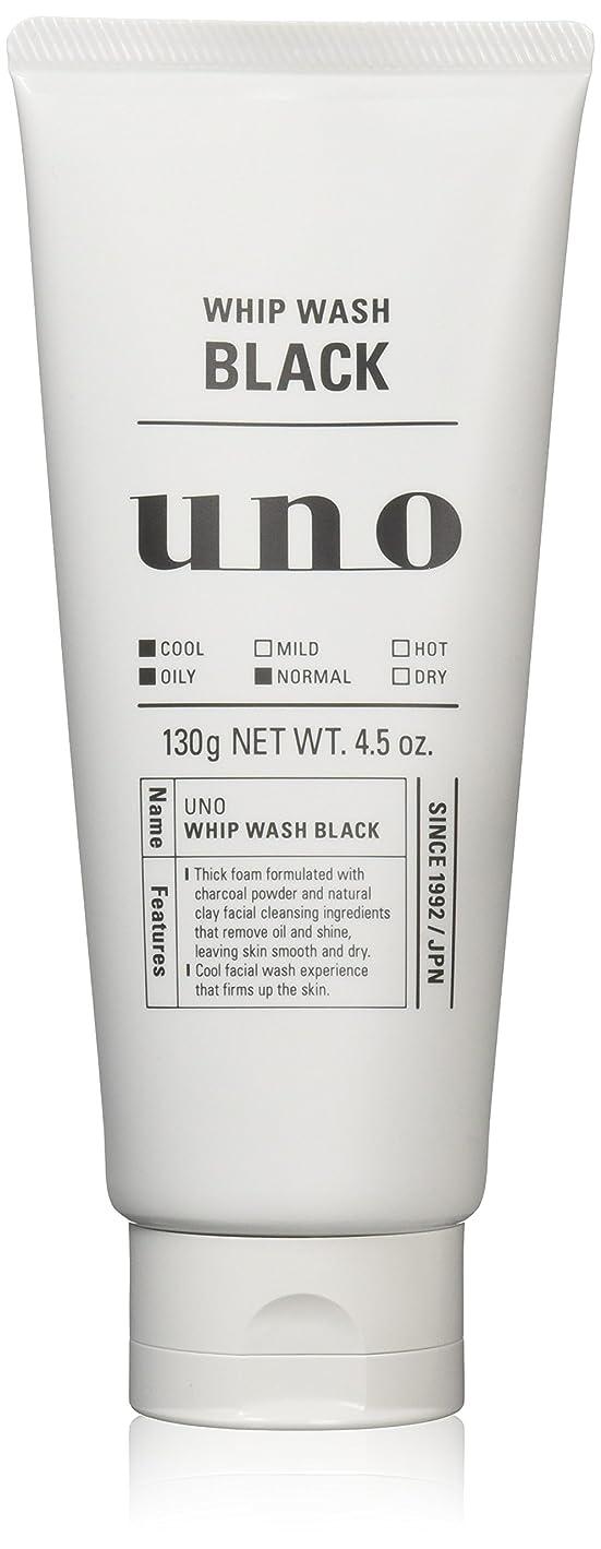 意味のある暴徒骨の折れるウーノ ホイップウォッシュ (ブラック) 洗顔料 130g×3個+アウトバスサンプルセット【おまけ付】