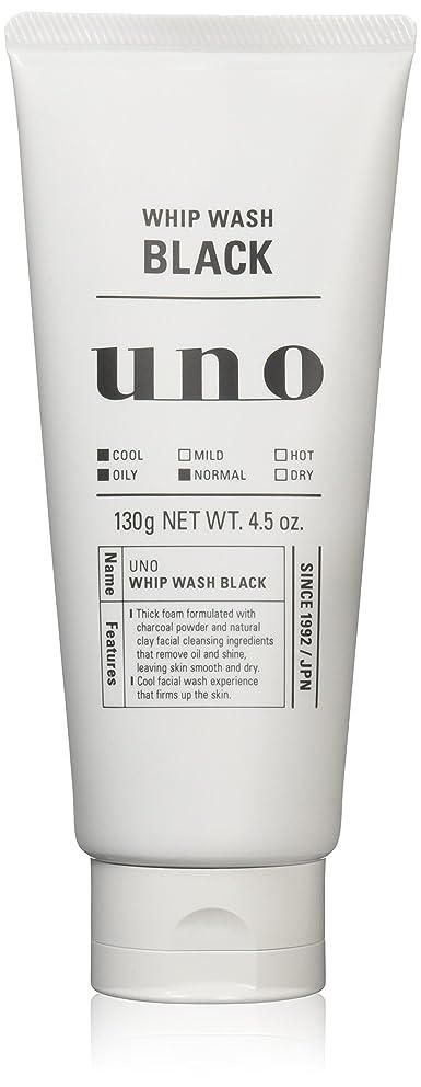 限定圧倒する過ちウーノ ホイップウォッシュ (ブラック) 洗顔料 130g×3個+アウトバスサンプルセット【おまけ付】