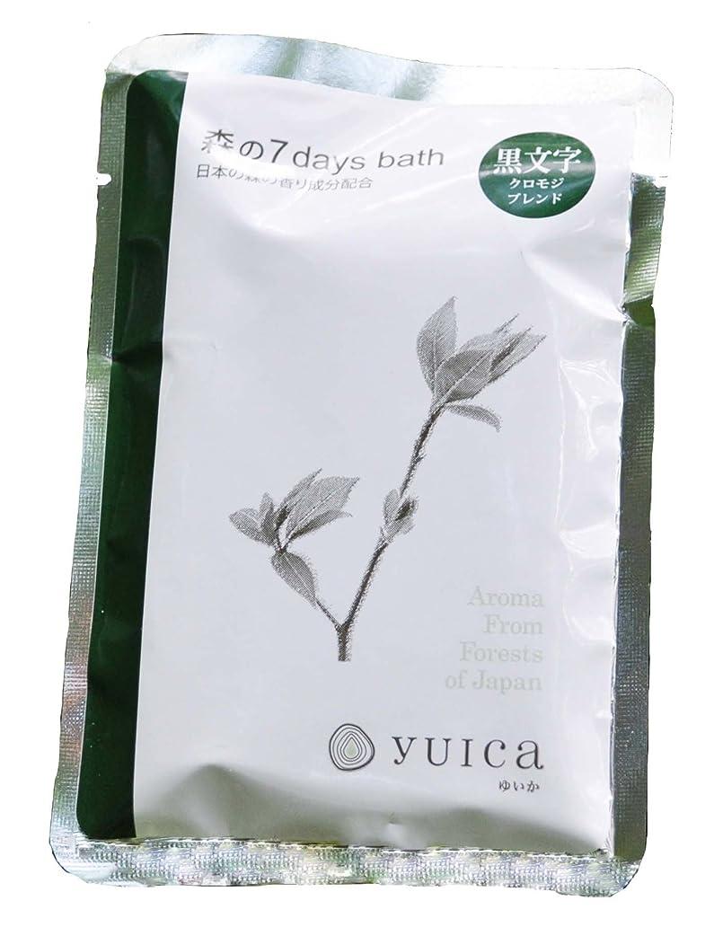 空虚ハウジング従者yuica 森の7 days bath(入浴パウダー)やすらぎの香り(クロモジブレンド) 60g