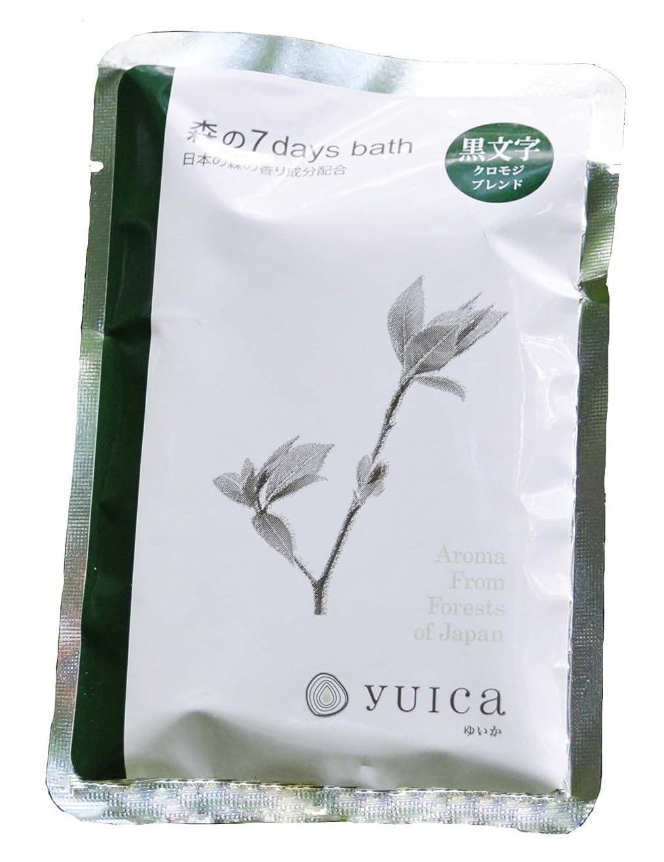 激怒快い第二yuica 森の7 days bath(入浴パウダー)やすらぎの香り(クロモジブレンド) 60g