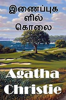 இணைப்புக&#29 கொலை: The Murder on the Links, Tamil Edition