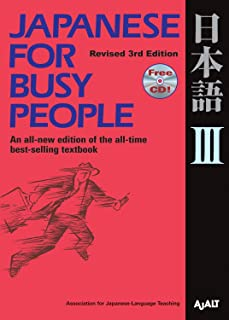 Japanese for Busy People III: Revised 3rd Edition (Japanese for Busy People Series)