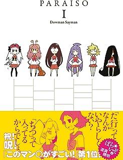 ぱらいぞ1 (ワニマガジンコミックススペシャル)