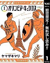 オリンピア・キュクロス【期間限定無料】 1 (ヤングジャンプコミックスDIGITAL)