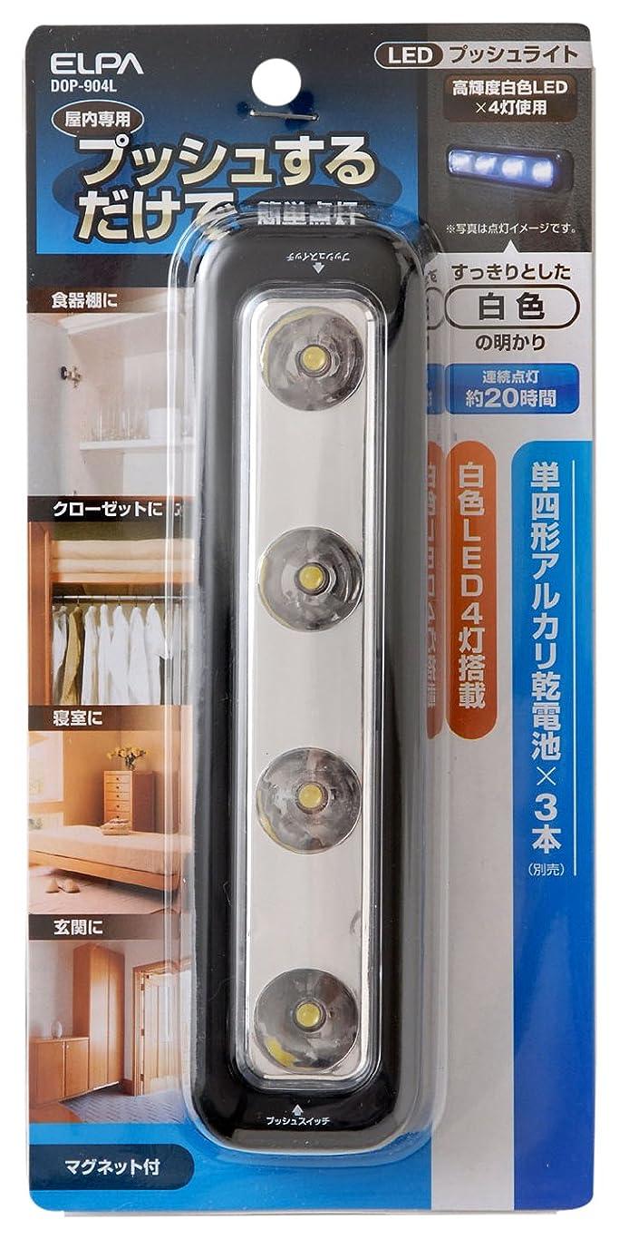 精度表示市場ELPA エルパ 4LED プッシュライト 白色 乾電池式 マグネット?両面テープ付 DOP-904L