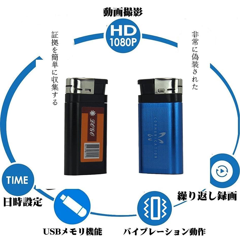 駐地正確さ不安Ugetde小型ライター型 ビデオカメラ スパイカメラ 小型ビデオカメラ 録画/静止画/録音/振動提示/ミニDV/防犯カメラ (ブルー)