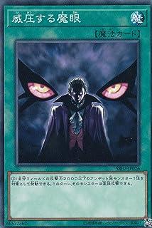 遊戯王 SR07-JP026 威圧する魔眼 (日本語版 ノーマル) STRUCTURE DECK R - アンデットワールド -
