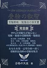 受験の叡智【受験戦略・勉強法の体系書】完全版 (YELL books)