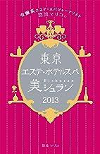 表紙: 令嬢系エステ・スパジャーナリスト惣流マリコの東京エステ・ホテルスパ美シュラン2013   惣流 マリコ