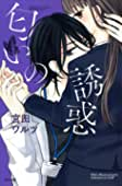 匂いの誘惑 (ぶんか社コミックス S*girl Selection)