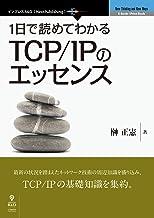 表紙: 1日で読めてわかるTCP/IPのエッセンス (NextPublishing)   榊 正憲