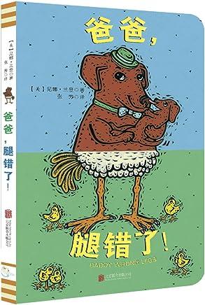 童立方·宝宝的第一本拼拼游戏书:爸爸腿错了