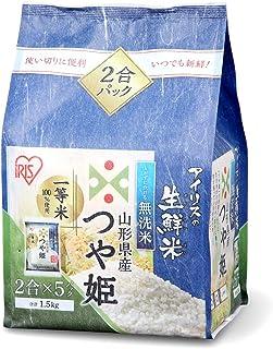 【精米】生鮮米 無洗米 山形県産 つや姫 1.5kg 平成30年産