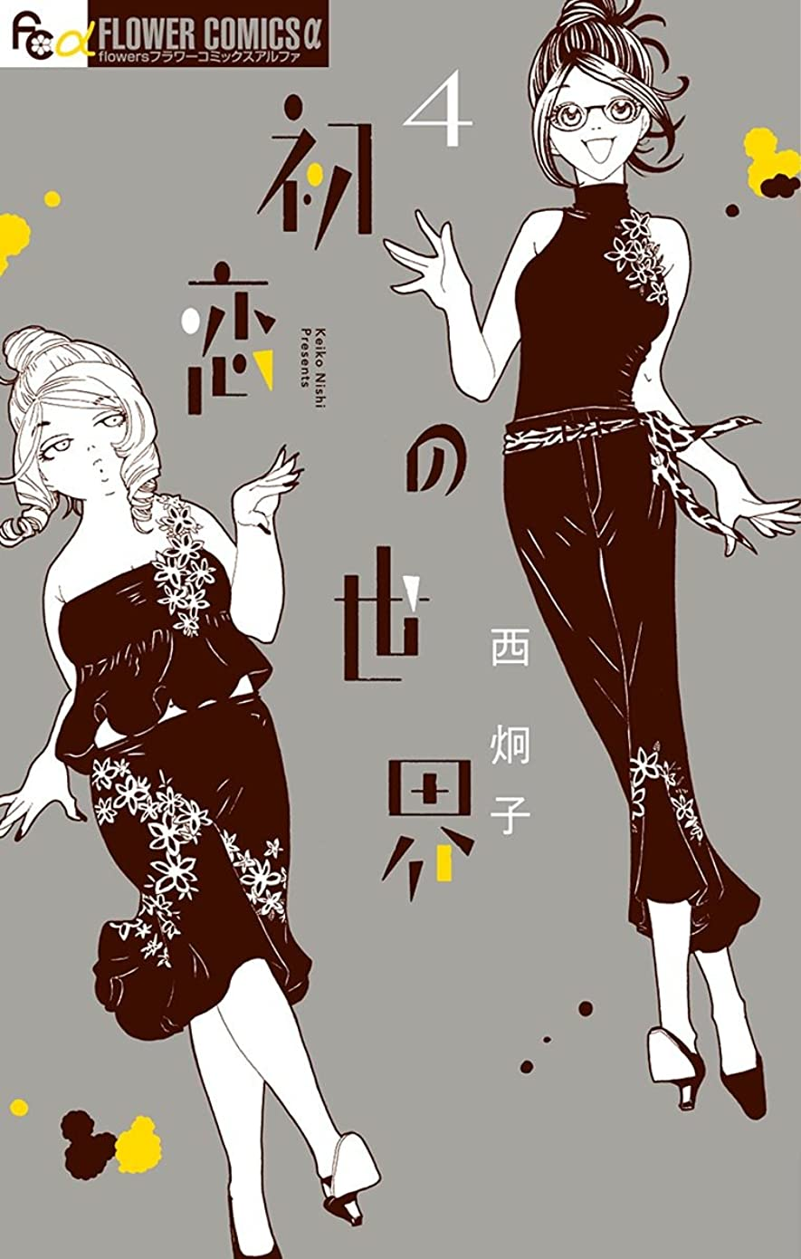 コロニー不名誉種類初恋の世界(4) (フラワーコミックスα)