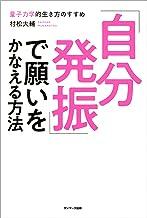 表紙: 「自分発振」で願いをかなえる方法 | 村松 大輔