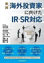 実践 海外投資家に向けたIR・SR対応