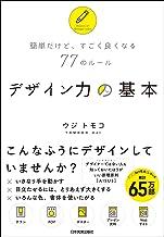 表紙: デザイン力の基本 簡単だけど、すごく良くなる77のルール | ウジトモコ