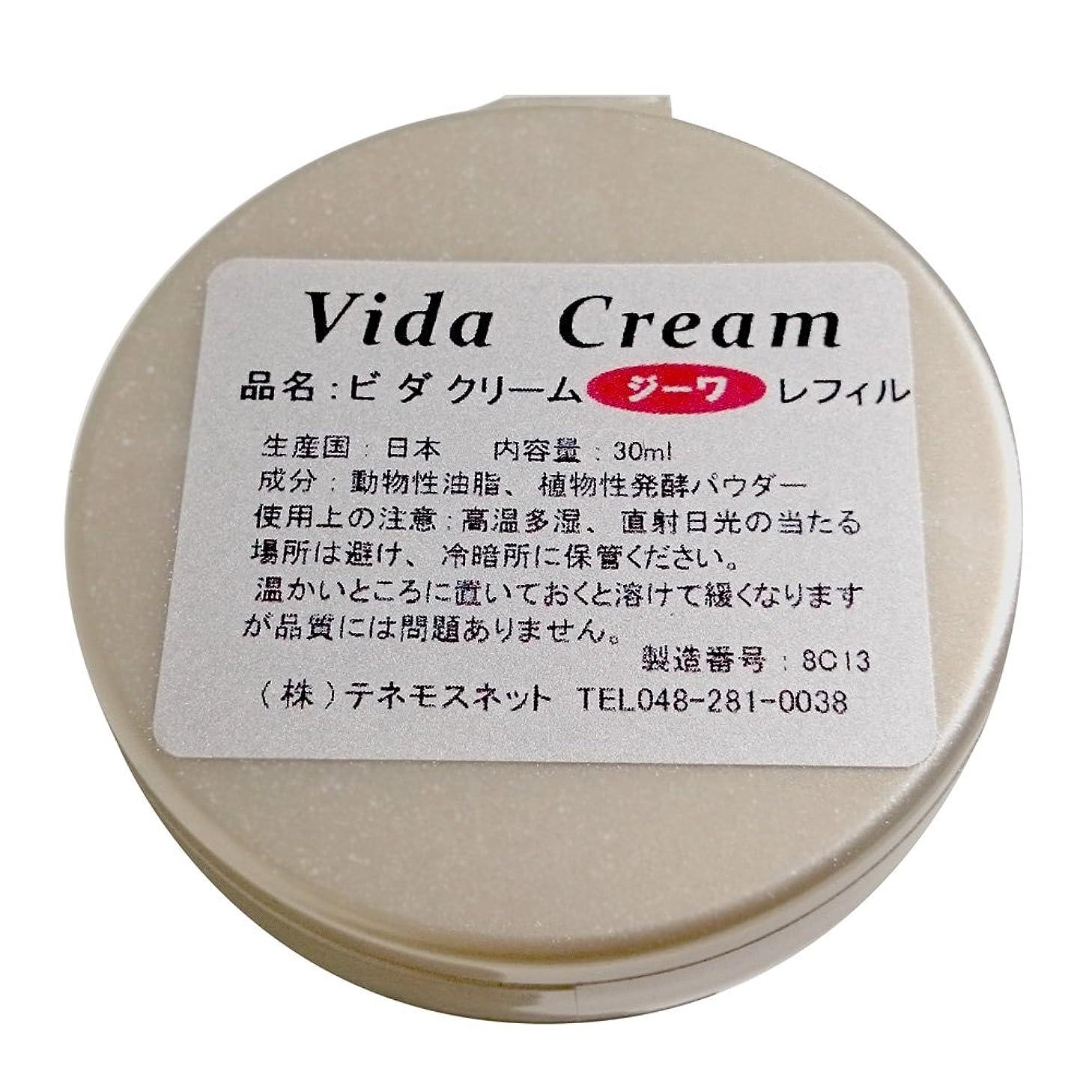 保存偉業ドルテネモス ビダクリーム Vida Cream ジーワ レフィル 付替用 30ml