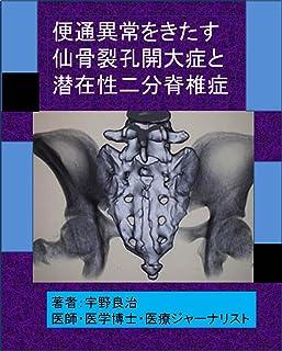 便通異常を来す仙骨裂孔開大症と潜在性二分脊椎症
