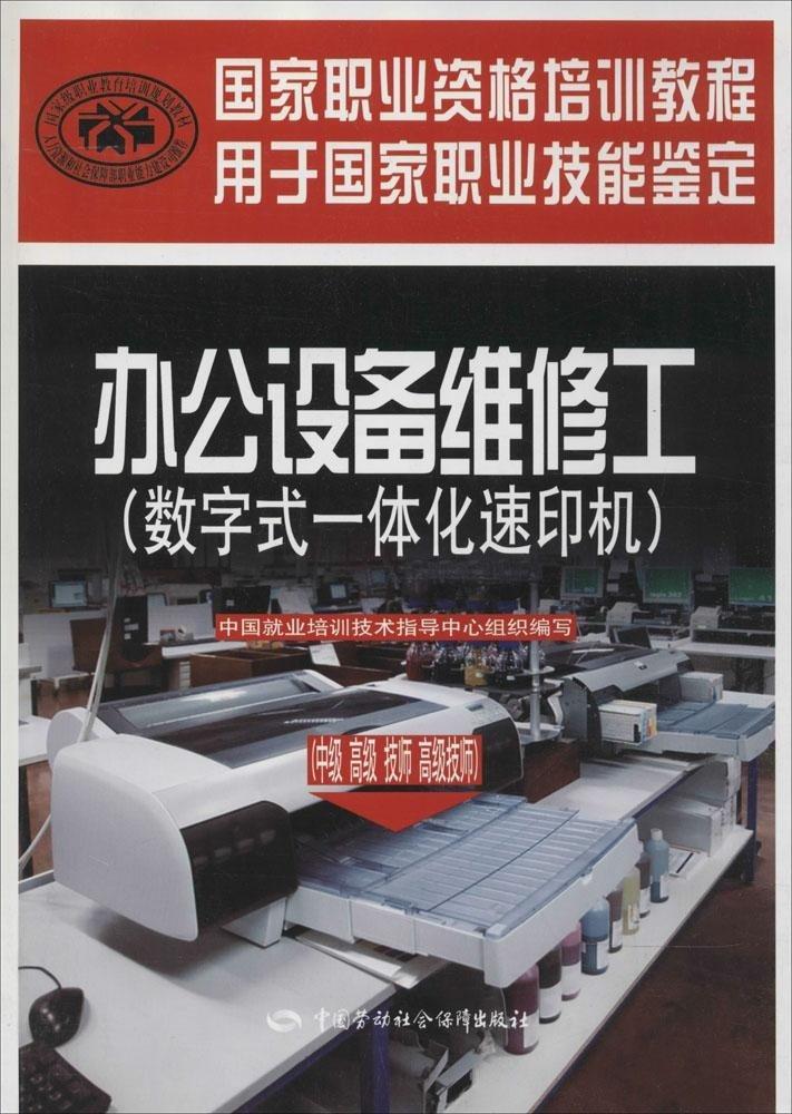 办公设备维修工:数字式一体化速印机(中级、高级、技师、高级技师)