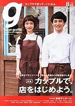 Tokyo graffiti (トウキョウグラフィティ) 2014年 08月号 [雑誌]