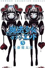 表紙: 魔法少女・オブ・ジ・エンド 3 (少年チャンピオン・コミックス) | 佐藤健太郎