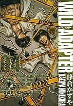 表紙: WILD ADAPTER: 4 (ZERO-SUMコミックス) | 峰倉 かずや