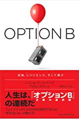 OPTION B(オプションB) 逆境、レジリエンス、そして喜び (日本経済新聞出版) Kindle版