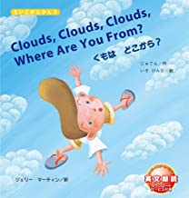 Clouds, Clouds, Clouds, Where Are You From?: くもはどこから? (えいごのじかん2)