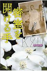 密室を開ける手 KZ Upper File Kindle版