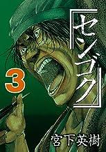 表紙: センゴク(3) (ヤングマガジンコミックス) | 宮下英樹
