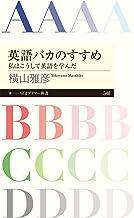 表紙: 英語バカのすすめ ──私はこうして英語を学んだ (ちくまプリマー新書) | 横山雅彦