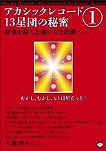 アカシックレコード13星団の秘密1  前世を超えた遥かなる起源へ