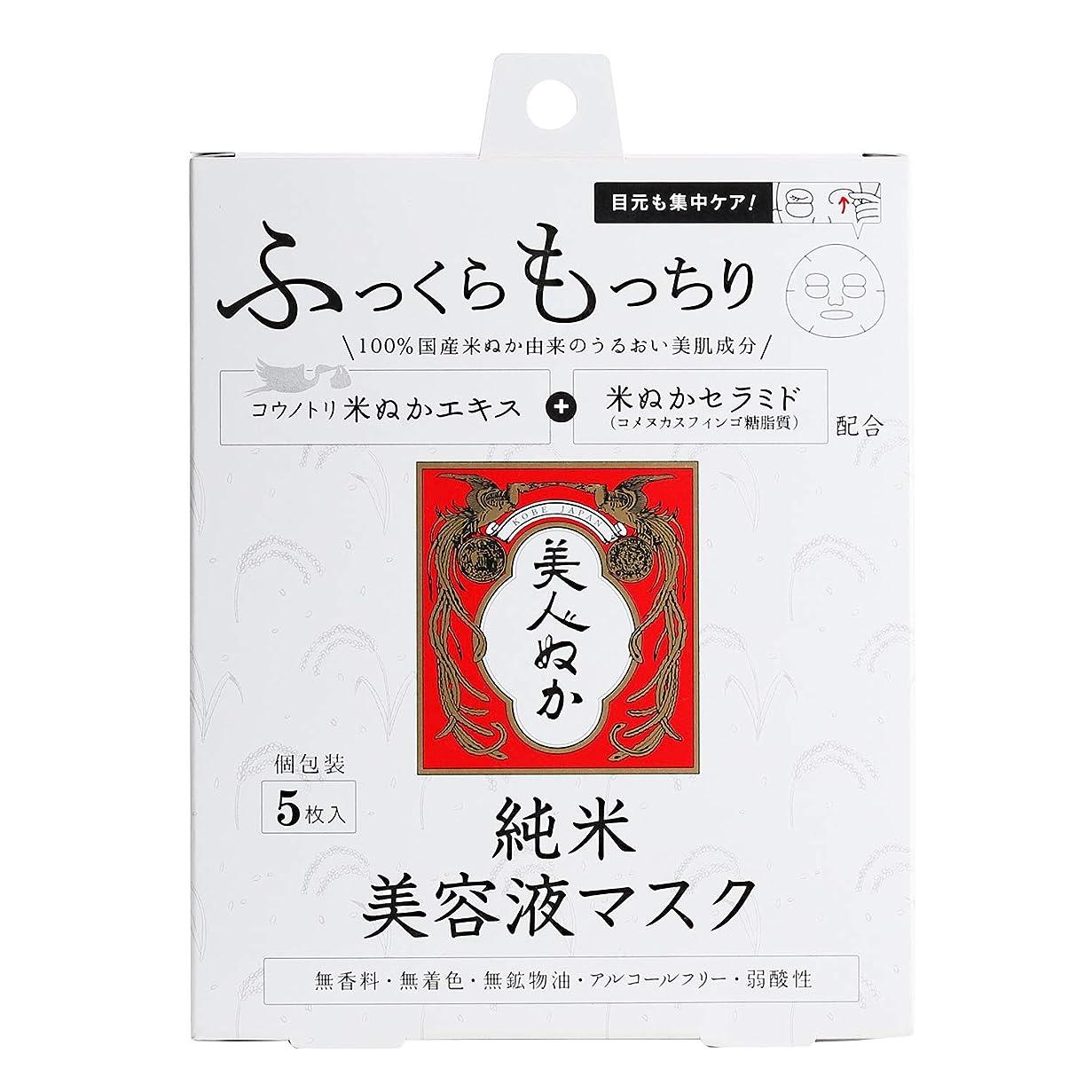 文字真鍮大胆な純米美容液マスク 5枚入