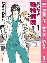 おいでよ 動物病院!【期間限定無料】 1 (マーガレットコミックスDIGITAL)