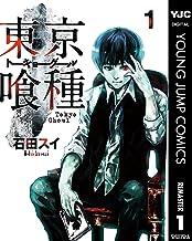 表紙: 東京喰種トーキョーグール リマスター版 1 (ヤングジャンプコミックスDIGITAL) | 石田スイ