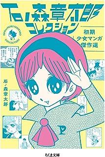石ノ森章太郎コレクション ——初期少女マンガ傑作選 (ちくま文庫)...
