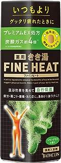 【医薬部外品】きき湯ファインヒート炭酸入浴剤 レモングラスの香り 400g 超発泡タイプ
