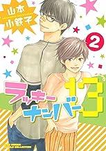 表紙: ラッキーナンバー13 (2) (バーズコミックス ルチルコレクション)   山本小鉄子
