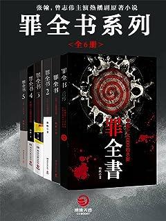 罪全书系列(6册) (十宗罪)
