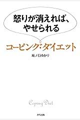 怒りが消えれば、やせられる コーピング・ダイエット(きずな出版) Kindle Edition