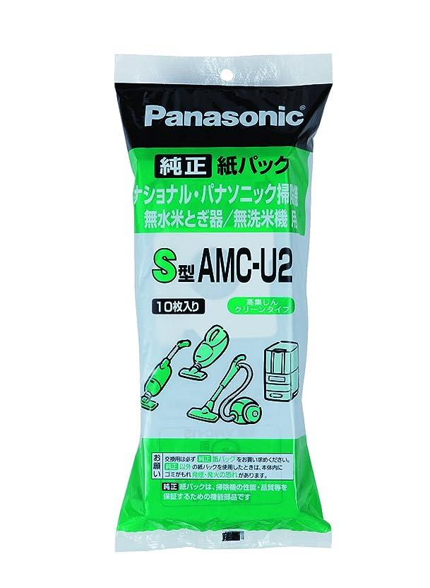 どう?構成する日焼けパナソニック 掃除機消耗品?別売品 交換用紙パック S型 AMC-U2
