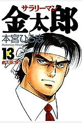 サラリーマン金太郎 第13巻 Kindle版